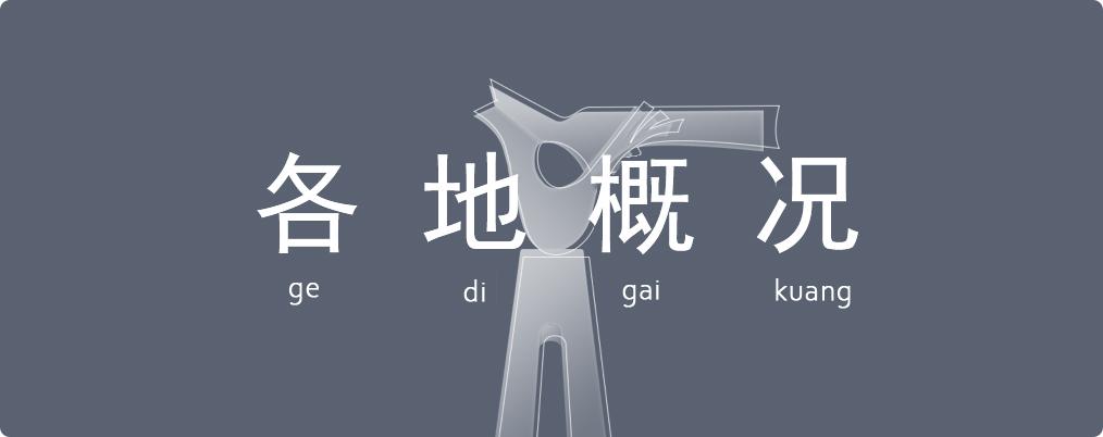 吉林省抚松县政府网_吉林省人民政府_省情